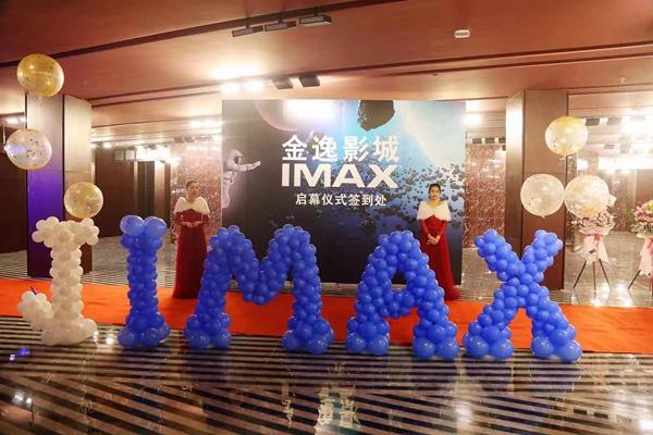 """""""金逸影城福晟IMAX店""""盛大开业 强势入驻长沙城北国际购物中心"""
