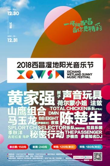 西昌湿地阳光音乐节,12月30日、31日,阳光音乐就绪,等你!