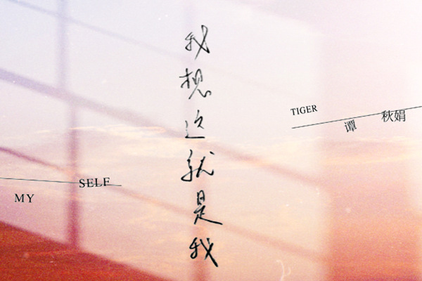Tiger谭秋娟新歌《我想这就是我》上线 温暖声线坦诚自我