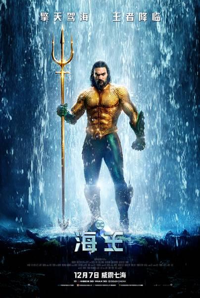 《海王》票房突破17亿大关热度不减  持续上映延至2月6日