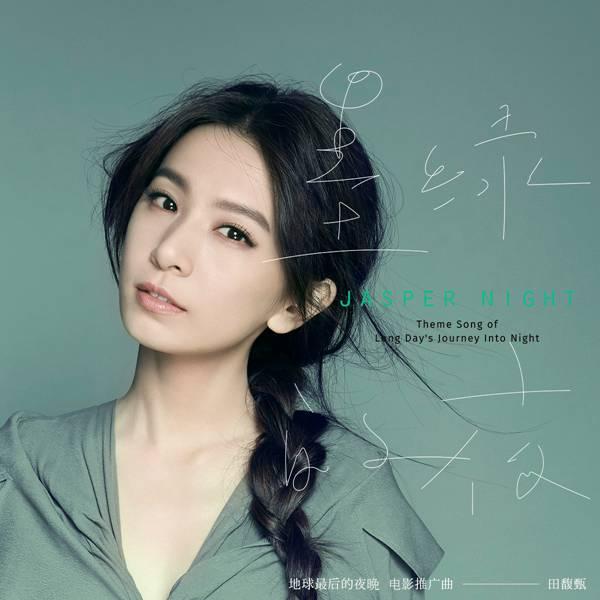 田馥甄最新单曲《墨绿的夜》今日上线  走进梦般的灵魂音乐