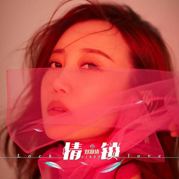 刘羽倩2019开年单曲《情锁》扎心上线 全情投入戳中泪点