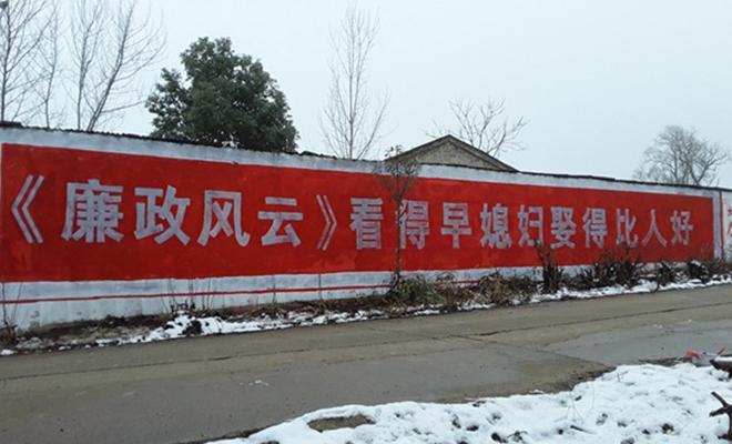 """《廉政风云》超接地气刷墙标语惊现全国 大年初一开启""""超正""""新年"""