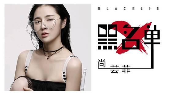 尚芸菲新歌《黑名单》上线,新辣曲风耳目一新