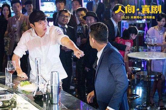 《人间·喜剧》曝海报定档3月29日  艾伦王智怂夫悍妻智斗老司机