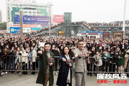 """《廉政风云》嘉兴路演""""一锤定音"""" """"反腐金三角""""包粽子喜迎新春"""
