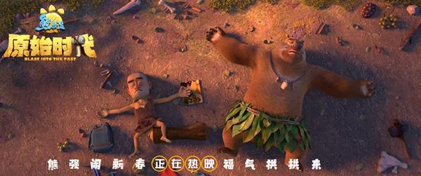 《熊出没·原始时代》河南话版诙谐引热议 乡音拉近距离暖化人心