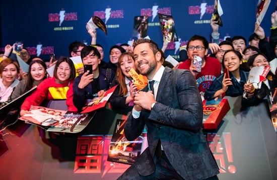 """《雷霆沙赞!》中国首映礼""""笑果""""惊人  """"DC团宠""""魅力圈粉  片段点映全程爆笑"""