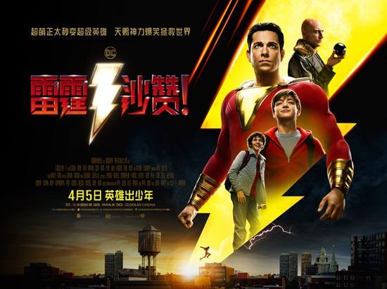 《雷霆沙赞!》明日震撼上映 中国终极预告解锁六大非凡看点