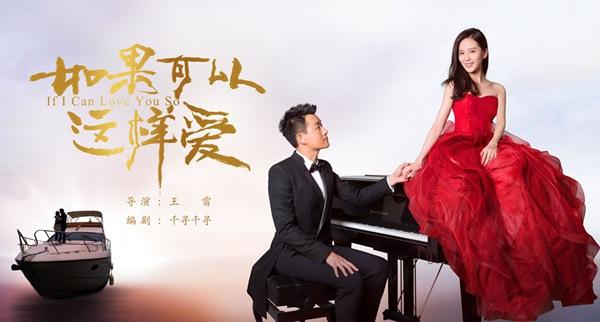 《如果可以这样爱》热播  佟大为刘诗诗诠释当代情感