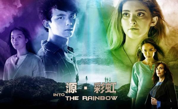 《源·彩虹》有望年内上映 薇洛·西尔德斯、吴磊、周敏然用爱挽救希望
