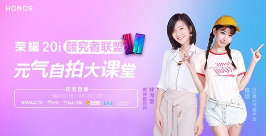 明星摄影师林海音 美女博主陈潇助阵 荣耀20i自拍大课堂顺利开课