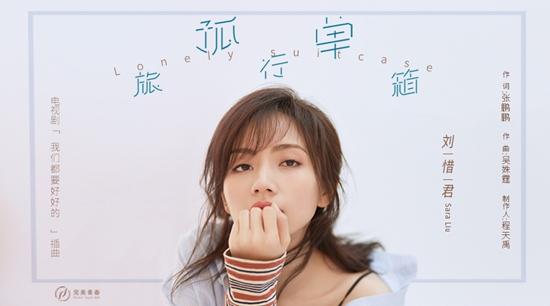 《我们都要好好的》插曲上线 OST女王刘惜君实力献唱