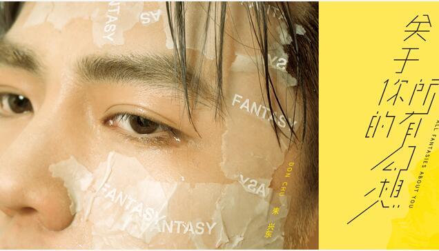 朱兴东专辑《关于你的所有幻想》上线  少年描绘爱情的模样