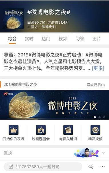 2019微博电影之夜预热启动 谱写电影行业新篇章
