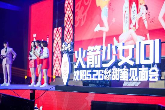 康师傅奶茶x火箭少女101 粉丝经济助力品牌多元营销