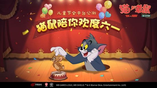 猫鼠世界欢乐大门敞开!《猫和老鼠》预下载现已开启