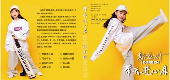 音乐神童邬美琳专辑全网上线!《带我进心扉》唱响童年