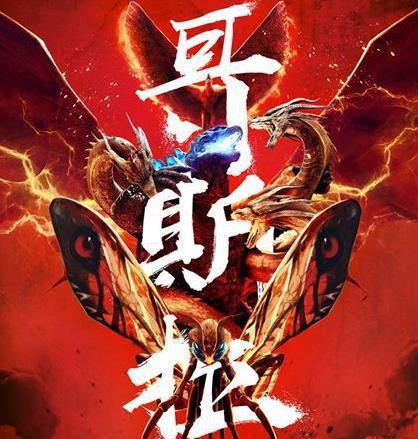 """《哥斯拉2:怪兽之王》""""一战成王""""版预告王者巅峰对决  哥斯拉""""男女通杀"""" 魅力非凡"""