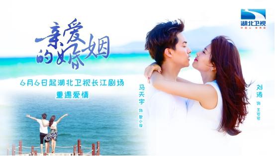 《亲爱的婚姻》今晚湖北开播 刘涛马天宇挑战现实话题剧