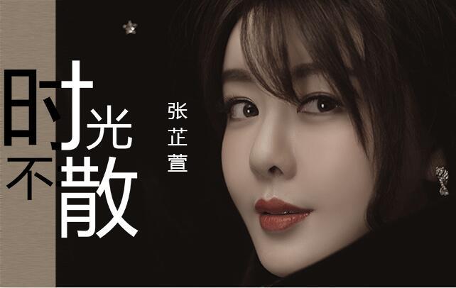 情深几许 张芷萱中国风新歌《时光不散》唯美上线