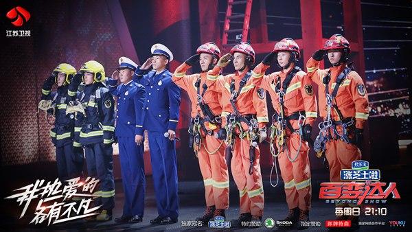 消防英雄尽显责任与担当,世界冠军挥洒热血青春,心灵魔术疗愈生命之痛