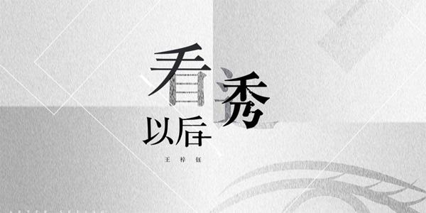 王梓钰热单《看透以后》MV上线 诠释爱的定义