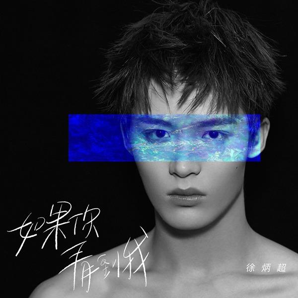 徐炳超新专辑视觉概念主打《如果你看到我》曝光 内心独白戳泪点