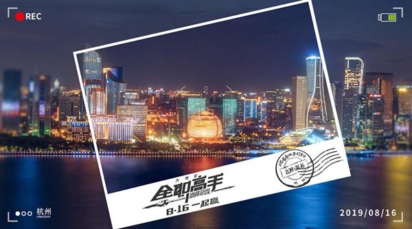 """电影《全职高手之巅峰荣耀》曝""""足迹""""版剧照 杭州化身二次元"""