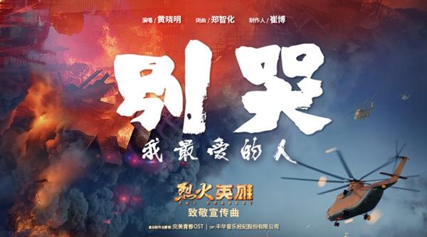 黄晓明倾情献唱致敬宣传曲《别哭,我最爱的人》