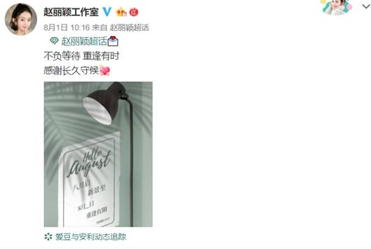 赵丽颖8月复工首秀缘何还成为了科技圈热门?