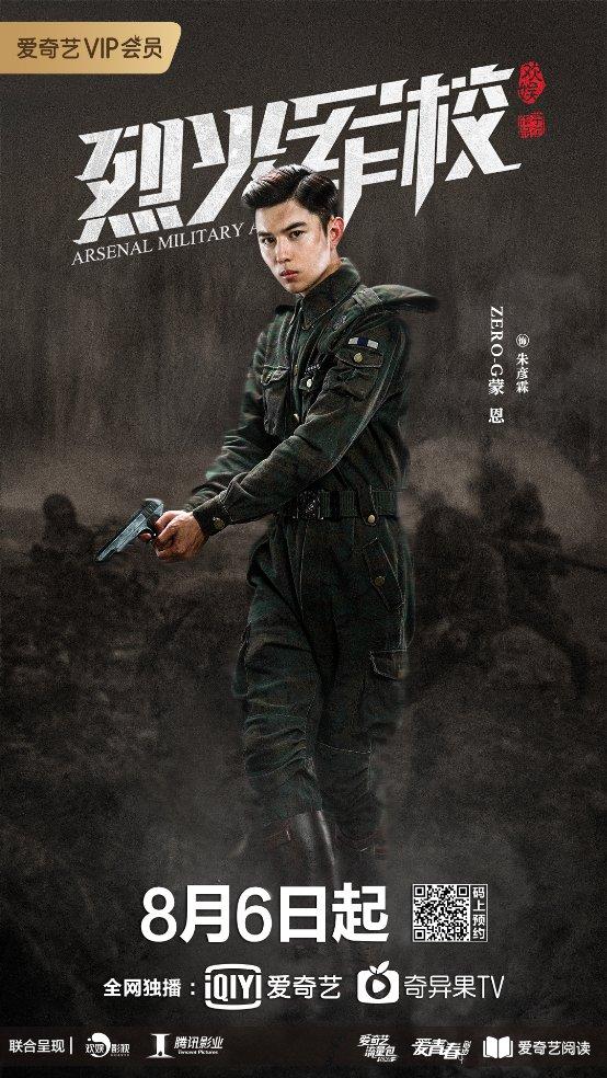 于正新剧《烈火军校》开播,ZERO-G蒙恩这个宝藏男孩终于捂不住了