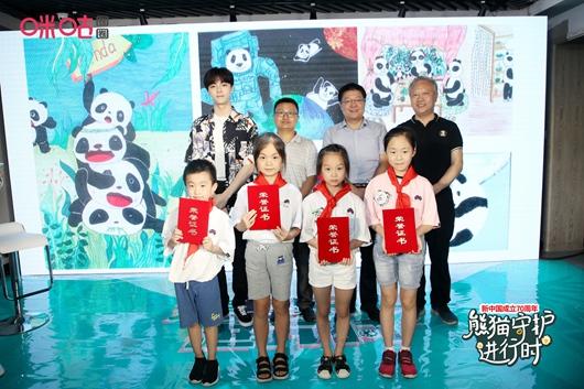 开启沉浸式公益之旅 咪咕圈圈首席创意官陈立农来蓉守护大熊猫