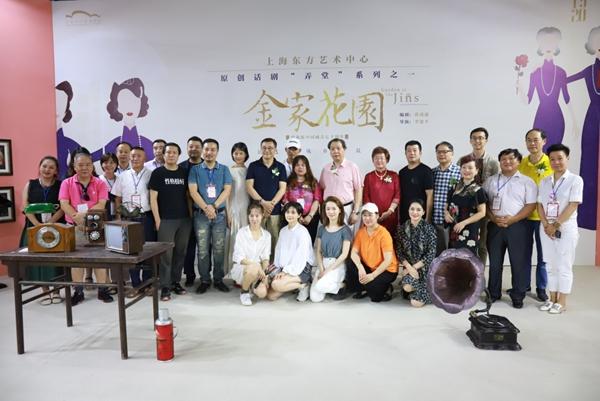东艺首度打造原创剧目,话剧《金家花园》还原上海味道