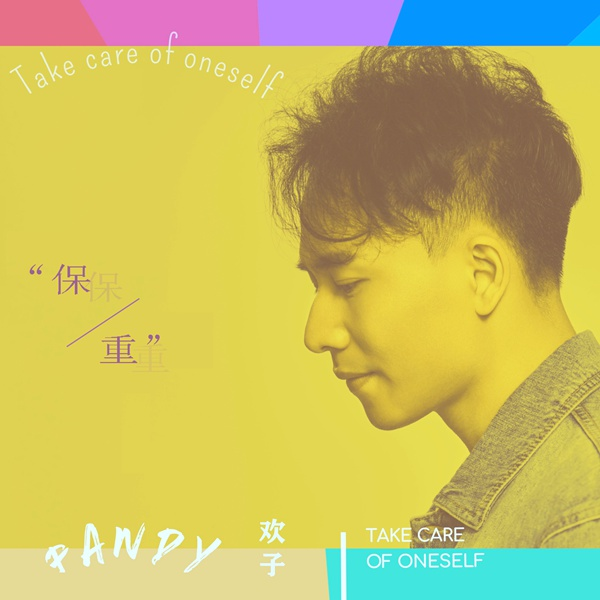 欢子新歌《保重》发行,这首歌曝光了什么?