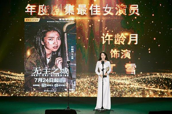 许龄月荣获第三届网影盛典年度剧集最佳女演员 努力终得回报
