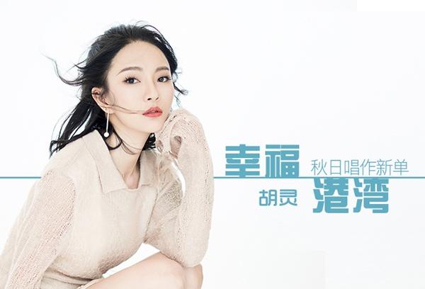 胡灵秋日新单《幸福港湾》 唱出最温暖的长情告白