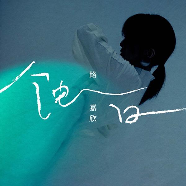 路嘉欣睽违17年发新歌 与吴青峰联手创作拥抱黑暗面