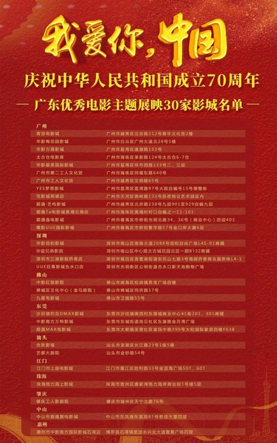 """""""我爱你,中国""""庆祝中华人民共和国成立70周年广东优秀电影展映正式开启"""