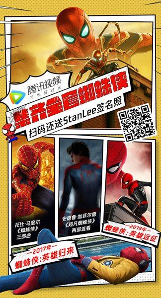 蜘蛛侠全系列七部电影登陆腾讯视频 观影有机会拿斯坦·李绝版签名
