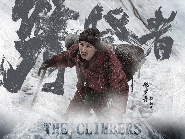 电影《攀登者》即将上映 演员邢罗丹:每个人都是攀登者