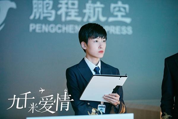 刘洛汐《九千米爱情》热播 实力诠释职场女性引讨论