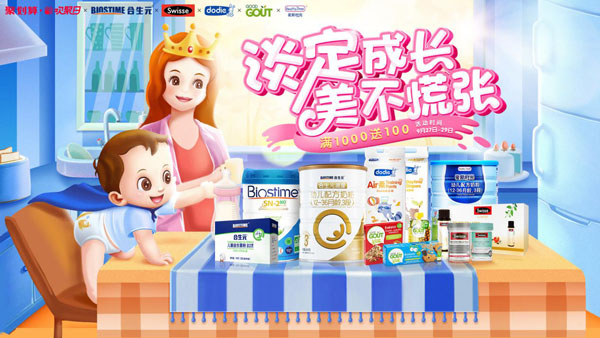 合生元欢聚日,健合集团打造母婴营销新范本