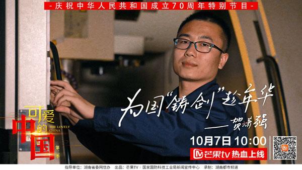"""芒果TV《可爱的中国》贺潇强:为国""""铸剑""""的""""90后导弹雕刻师"""""""