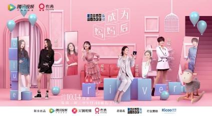《成为妈妈后》10月14日上线,有养再造黑马微综艺