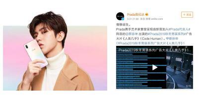 蔡徐坤《时尚先生fine》新刊发布,代言vivo新品竟被曝光!