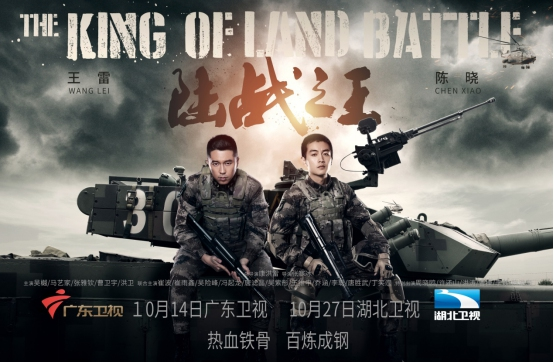《陆战之王》登陆湖北卫视 陈晓王雷军营淬炼成钢
