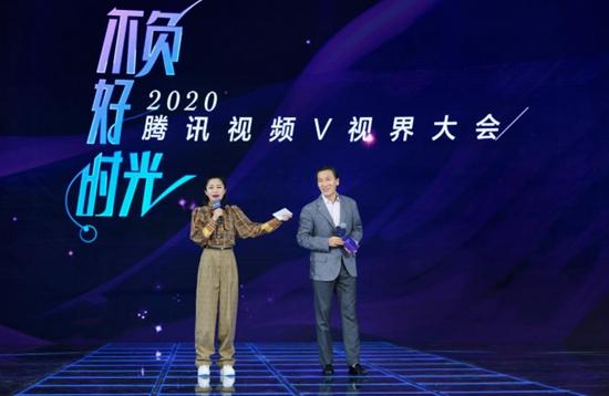 2020年腾讯视频V视界大会内容版图亮相 让平台和品牌被看见被喜欢