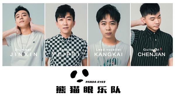 熊猫眼乐队《懒LAZY》MV正式发布   肆意快乐热血青春