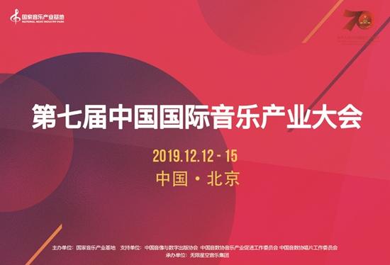 第七届中国黄金配资 音乐产业大会蓄势待发 音乐创作大赛及创作营重磅嘉宾来袭